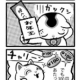にゃん福°4コマ漫画