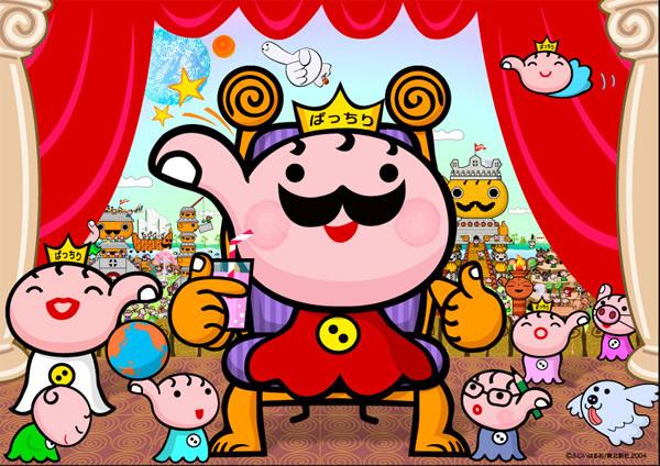 バッチリ大王さまと城