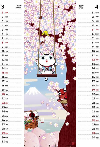にゃん福°_桜の図