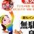 日経BP社「PCビギナーズ表紙」