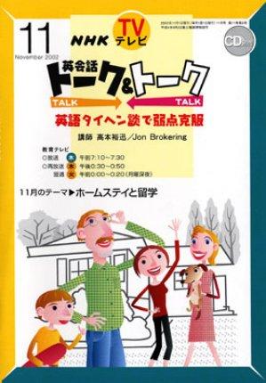 「トーク&トーク」NHK出版